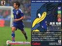 【中古】スポーツ/レギュラーカード/サッカー日本代表チームチップス2014/インテル・ミラノ(イタリア) 14 : 長友佑都