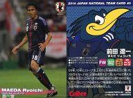 【中古】スポーツ/レギュラーカード/サッカー日本代表チームチップス2014/ジュビロ磐田 40 : <strong>前田遼一</strong>