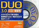 【中古】その他CD DUO 3.0 CD:復習用