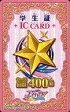 【中古】アイカツDCD/データカードダス アイカツ! ICカード※未使用品 学生証 IC CARD セーブ回数400回【画】