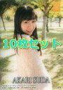 【中古】アイドル(AKB48・SKE48)/アイドル系シングルトレカまとめ売りセットS09:【10枚セット】須田亜香里/クリアカード/SKE48トレーディングコレクションpart5【10P10Jan15】【画】