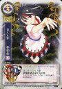 【中古】リセ/C/キャラクター/東方銀符律ver11.0 TH-0901 [C] : 鬼人正邪