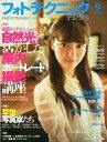 【中古】カルチャー雑誌 フォトテクニック デジタル 2013年9月号【画】