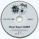 【中古】その他DVD Hey!Say!JUMP! / JUMParty 〜スリックカート編〜 特典DVD