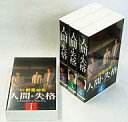 【中古】邦TV VHS 人間・失格 ~たとえばぼくが死んだら~ 全4巻セット