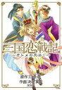 【中古】B6コミック 三国恋戦記〜オトメの兵法!〜 全5巻セット / あず真矢【画】【中古】afb