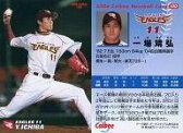 【中古】スポーツ/2006プロ野球チップス第2弾/楽天/レギュラーカード 140 : 一場 靖弘【02P09Jul16】【画】