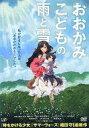 【中古】アニメ レンタルアップDVD おおかみこどもの雨と雪