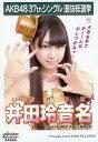 【中古】生写真(AKB48・SKE48)/アイドル/SKE48 井田玲音名/CD「ラブラドール・レトリバー」劇場盤特典