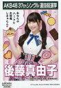 【中古】生写真(AKB48・SKE48)/アイドル/SKE48 後藤真由子/CD「ラブラドール・レトリバー」劇場盤特典