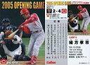 【中古】スポーツ/2005プロ野球チップス第2弾/広島/開幕戦カード OP-11 : 緒方 孝市