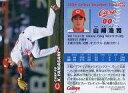 【中古】スポーツ/2006プロ野球チップス第1弾/広島/レギュラーカード 89 : 山崎 浩司【05...