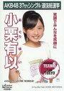 【中古】生写真(AKB48・SKE48)/アイドル/AKB48 小栗有以/CD「ラブラドール・...