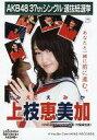 【25日24時間限定!エントリーでP最大26.5倍】【中古】生写真(AKB48・SKE48)/アイドル/NMB48 上枝恵美加/CD「ラブラドール・レトリバー」劇場盤特典