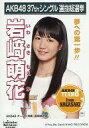 【中古】生写真(AKB48・SKE48)/アイドル/AKB48 岩崎萌花/CD「ラブラドール・レトリバー」劇場盤特典