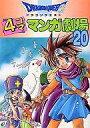 【中古】その他コミック ドラゴンクエスト 4コママンガ劇場 全20巻セット / アンソロジー【02P