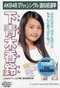 【中古】生写真(AKB48・SKE48)/アイドル/AKB48 下青木香鈴/CD「ラブラドール・レトリバー」劇場盤特典
