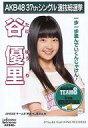 【中古】生写真(AKB48・SKE48)/アイドル/AKB48 谷優里/CD「ラブラドール・レトリバー」劇場盤特典