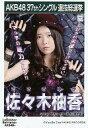 【中古】生写真(AKB48・SKE48)/アイドル/SKE48 佐々木柚香/CD「ラブラドール・レトリバー」劇場盤特典