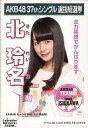 【中古】生写真(AKB48・SKE48)/アイドル/AKB48 北玲名/CD「ラブラドール・レトリバー」劇場盤特典