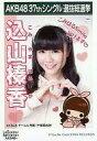 【中古】生写真(AKB48・SKE48)/アイドル/AKB48 込山榛香/CD「ラブラドール・レトリバー」劇場盤特典