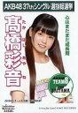 【エントリーで全品ポイント10倍!(8月18日09:59まで)】【中古】生写真(AKB48・SKE48)/アイドル/AKB48 高橋彩音/CD「ラブラドール・レトリバー」劇場盤特典