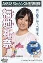 【中古】生写真(AKB48・SKE48)/アイドル/AKB48 福地礼奈/CD「ラブラドール・レトリバー」劇場盤特典