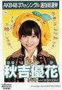 【エントリーでポイント10倍!(12月スーパーSALE限定)】【中古】生写真(AKB48・SKE48)/アイドル/HKT48 秋吉優花/CD「ラブラドール・レトリバー」劇場盤特典