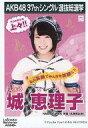 【中古】生写真(AKB48・SKE48)/アイドル/NMB48 城恵理子/CD「ラブラドール・レトリバー」劇場盤特典
