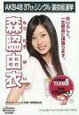 【中古】生写真(AKB48・SKE48)/アイドル/AKB48 森脇由衣/CD「ラブラドール・レトリバー」劇場盤特典