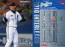 【中古】スポーツ/2010プロ野球チップス第3弾/横浜/交流戦カード IL-06 : 清水 直行