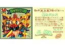 【中古】ビックリマンシール/天使/新決戦 悪魔VS天使シール スーパービックリマン第7弾 76 : 聖サバンバ