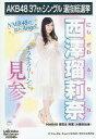 【中古】生写真(AKB48・SKE48)/アイドル/NMB48 西澤瑠莉奈/CD「ラブラドール・レトリバー」劇場盤特典