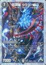 【中古】デュエルマスターズ/-/闇/[DMD-19]スーパーVデッキ「滅びの龍刃ディアボロス」 6/22 [-] : 呪英雄 ウラミハデス【画】