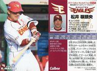 【中古】スポーツ/レギュラーカード/2012プロ野球チップス第1弾 027 [レギュラーカード] : 松井稼頭央
