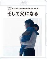 中古邦画Blu-rayDiscそして父になるスタンダードエディション