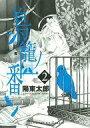 【中古】B6コミック 鳥籠ノ番(2) / 陽東太郎【02P03Dec16】【画】