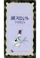 【中古】邦楽 VHS 蟻プロジェクト / 蟻プロジェクト198824
