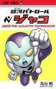 【中古】少年コミック 銀河パトロール ジャコ / 鳥山明【画】
