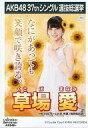 【中古】生写真(AKB48・SKE48)/アイドル/HKT48 草場愛/CD「ラブラドール・レトリバー」劇場盤特典