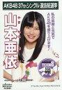 【中古】生写真(AKB48・SKE48)/アイドル/AKB48 山本亜依/CD「ラブラドール・レトリバー」劇場盤特典