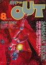 【中古】アニメ雑誌 月刊 OUT 1982年08月号