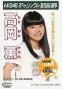 【中古】生写真(AKB48・SKE48)/アイドル/AKB48 高岡薫/CD「ラブラドール・レトリバー」劇場盤特典