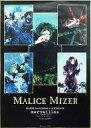 【エントリーで全品ポイント10倍!(8月18日09:59まで)】【中古】ポスター(男性) B2販促ポスター MALICE MIZER 「CD merveilles」
