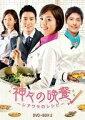 【中古】海外TVドラマDVD 神々の晩餐 -シアワセのレシピ- ノーカット完全版 DVD-BOX 2【02P01Oct16】【画】