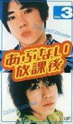 【中古】邦TV VHS あぶない放課後 Vol.3