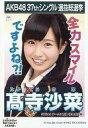 【中古】生写真(AKB48・SKE48)/アイドル/SKE48 高寺沙菜/CD「ラブラドール・レトリバー」劇場盤特典