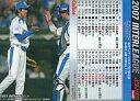 【中古】スポーツ/2007プロ野球チップス第3弾/西武/交流戦カード IL-02 : 岸 孝之
