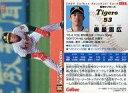 【中古】スポーツ/2009プロ野球チップス第2弾/阪神/レギュラーカード 172 : 赤星 憲広