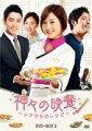 【中古】海外TVドラマDVD 神々の晩餐 -シアワセのレシピ- ノーカット完全版 DVD-BOX 3【画】